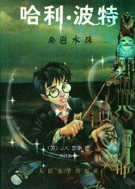 Harry-Potter-And-The-Water-Repelling-Pearl_gallery_primary